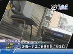"""济南一小区上演真实版""""抢车位"""""""