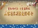 2013年10月20日《每周一台戏》:山东省京剧票友演唱会