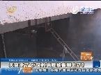 潍坊:天变冷了 小区的供暖设备哪去了?