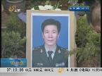 滕州:刘洪坤烈士魂归故里 骨灰安放仪式在滕州举行