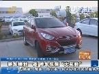 """济宁:新车被划一道 修车反成""""大花脸"""""""