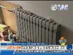 济南:好消息!特困家庭可以申请供暖优惠