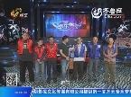 2013年10月22日《快乐大pK》