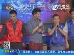 2013年10月21日《快乐大pK》