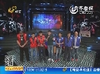 2013年10月23日《快乐大PK》