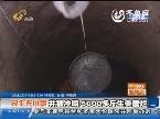 安丘:姜井被水泡 农户损失2万多