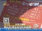 淄博:优惠酬宾 淡干海参便宜了?!