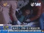 济南:恶犬伤人 济南一女子突发狂犬病