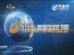2013年10月25日山东新闻联播完整版