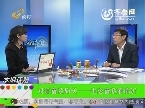 农科直播间20131025:对话畜牧局长——生态畜牧看临沂