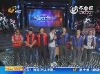 2013年10月26日《快乐大PK》