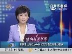 最新消息:新快报头版就陈永洲收钱发表失实报道致歉