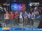 2013年10月27日《快乐大pk》
