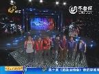 2013年10月28日《快乐大pk》