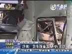 济南:货车撞客车 18人受伤!