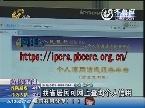山东省居民可网上查询个人信用