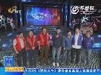 2013年10月29日《快乐大pk》
