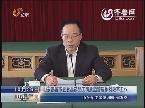 山东省部署市县食品药品工商质监管理体制改革工作