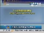 九省个人信用报告可上网查询