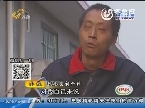 青岛:媳妇没回家 怀疑被人骗走了