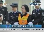 """陕西""""房姐""""案31日二审宣判"""