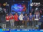 2013年11月01日《快乐大PK》