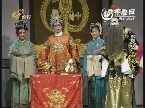2013年11月03日《每周一台戏》:柳琴戏 孟姜女(上)