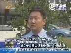 菏泽:两女子凌晨两点下班 遭5人抢劫轮奸