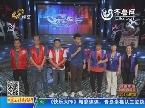 2013年11月03日《快乐大PK》:淄博三明队VS青岛幸福队