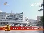 党员争先锋 赵丰平:倾力打造素质教育名校