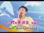 2013年11月06日《 快乐向前冲》精彩预告:双胞胎姐妹花舞斗汪洋