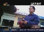 真相力量20131106:辣椒市场 禁收辣椒