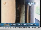 郑州民宅火灾已致8死10伤 涉事房东被控制