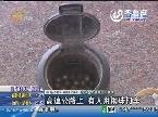 济南:高速路上 有人用钢珠打车