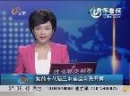 党的十八届三中全会9日开幕