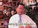 2013年11月10日《美洲对话》:洛杉矶著名律师李军的理想追求