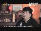 2013年11月10日《唐三彩》:拜师仪式