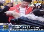 济南:玩狗被咬 男子当街摔死小狗