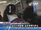 济南:因找不到血管 家长挥拳打护士