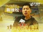 山东男篮网络台正式上线 巩晓彬携全体球员献贺词