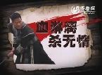 《狼烟》连式抗战篇 11月22日齐鲁频道开播