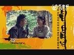 《狼烟》探班篇 11月22日齐鲁频道开播