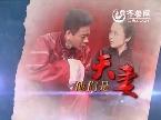 《狼烟》上阵夫妻档篇 11月22日齐鲁频道开播