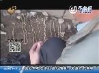临沂:地下埋金 价值高达三十万