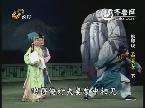 2013年11月17日《每周一台戏》:柳琴戏孟姜女(下)