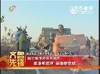 临沂临港经济开发区:躬身听民声 俯身解民忧