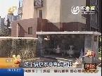 济南:奇怪!冬季来临 业主要求停止供暖