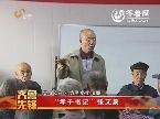 """党员风采·为民务实清廉 """"孝子书记""""张文泉"""