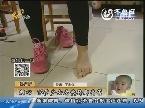 济宁:烦心 12岁少女忍受挤脚痛苦
