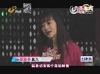 2013年11月20日《明星面对面》:百变女王陈紫函